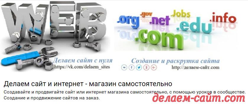 Делаем сайт группа в Контакте