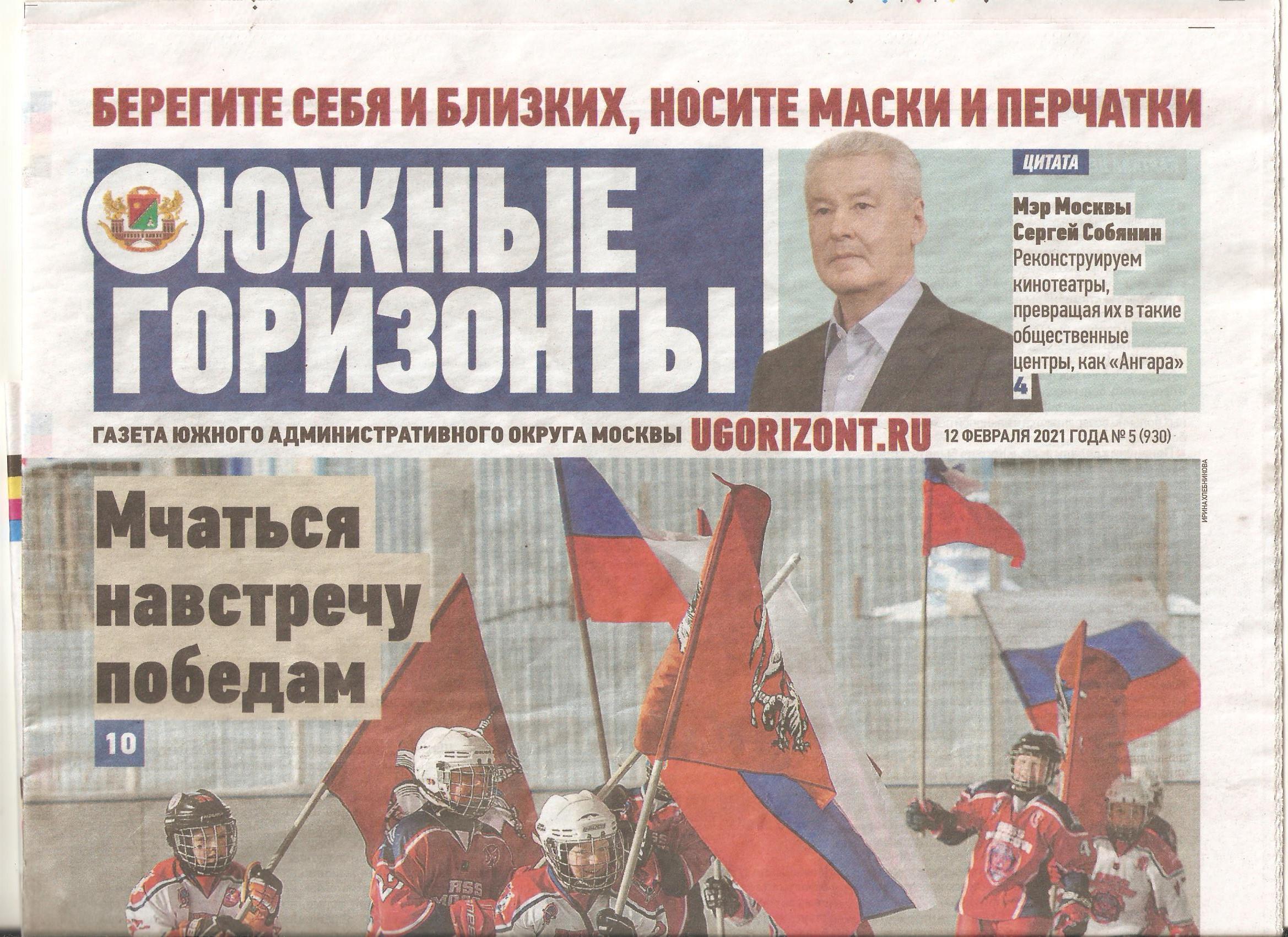 """Газета """"Южные Горизонты"""" от 12 февраля 2021 года"""