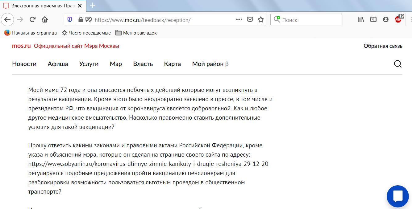 Обращение в правительство Москвы по поводу законности блокировки социальных карт пенсионеров для льготного проезда