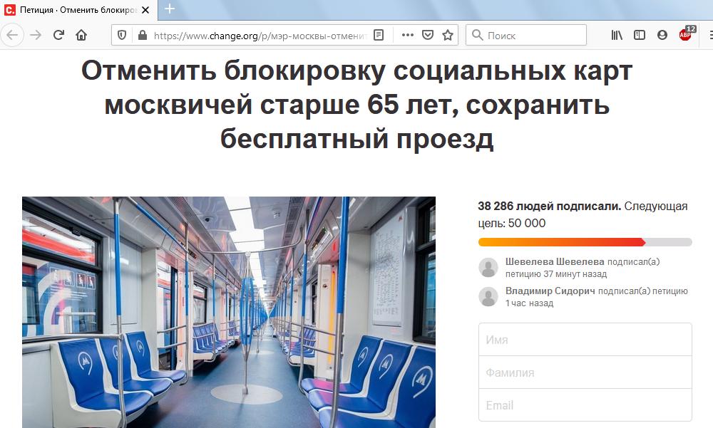 Отменить блокировку социальных карт москвичей старше 65 лет, сохранить бесплатный проезд
