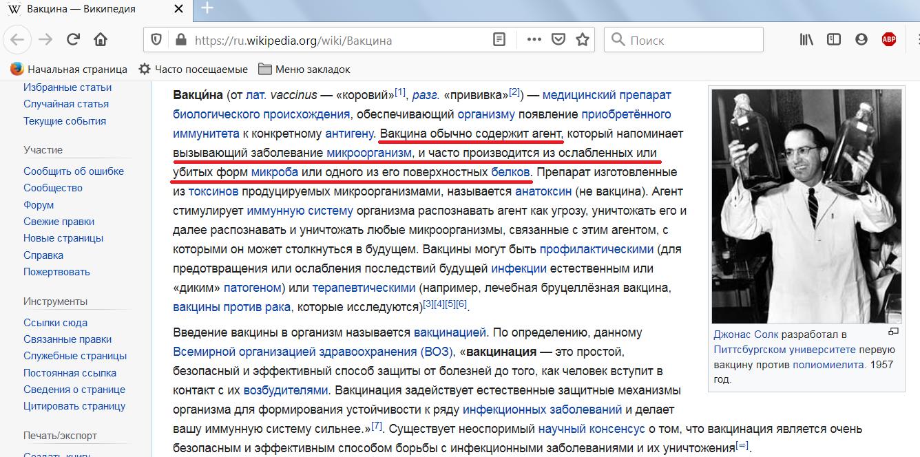 Вакцина определение из Википедии