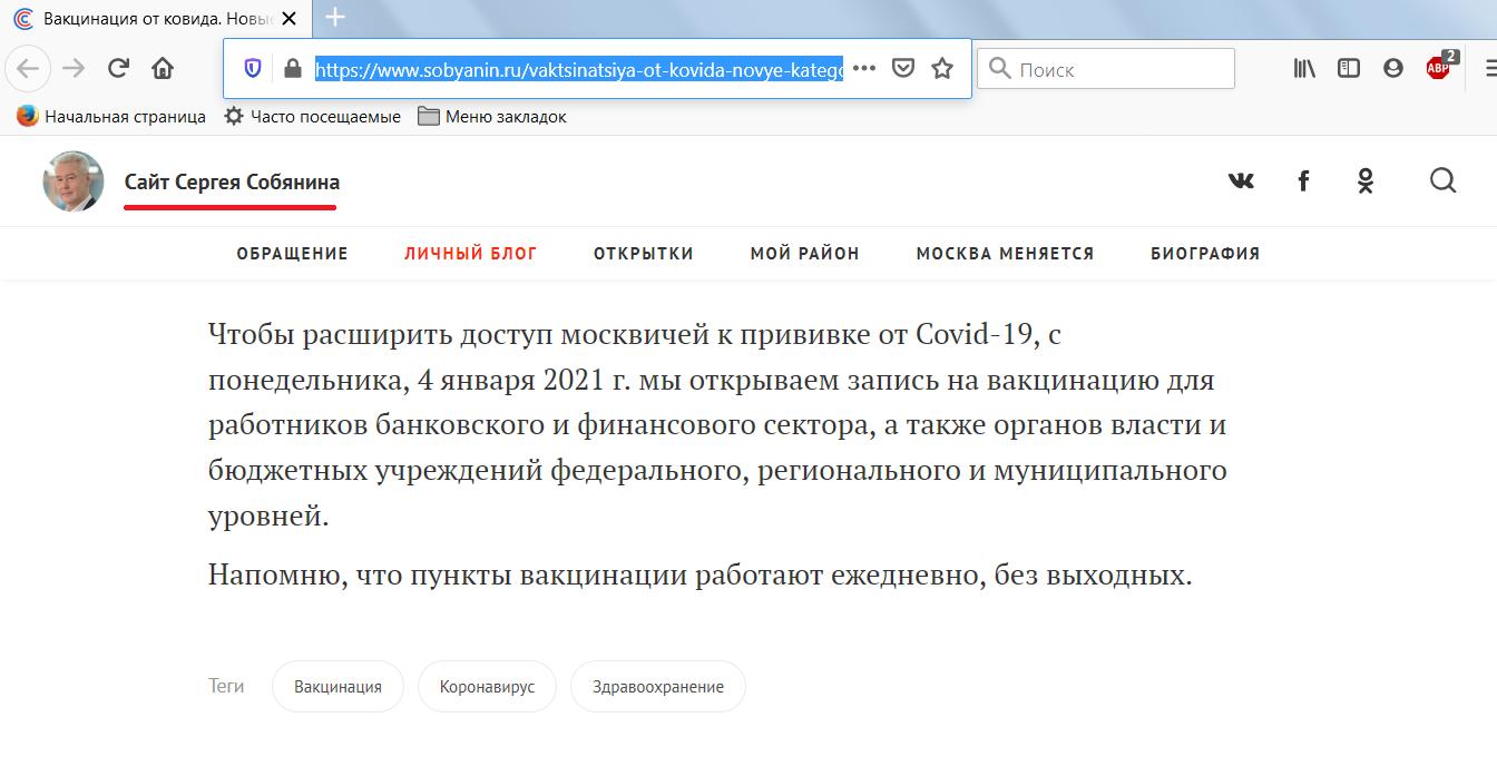 В Москве увеличили список категорий для вакцинации от коронавируса