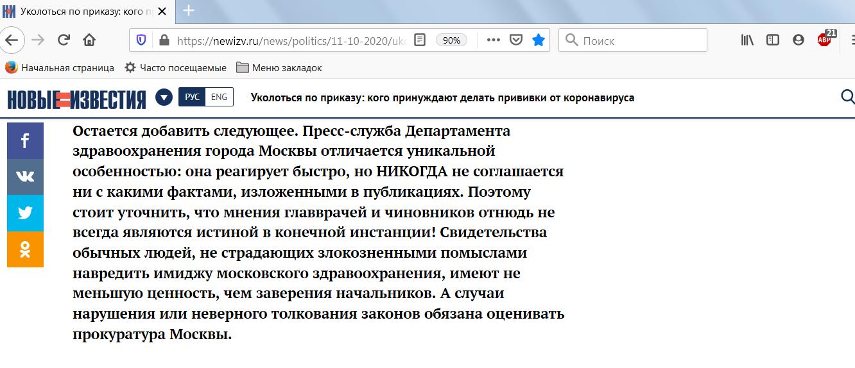 Пресс служба Департамента здравоохранения Москвы отреагировала на публикацию о принуждении людей к вакцинации от коронавируса