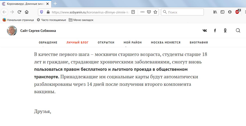 Сделавшим прививку от COVID москвичам вернут БЕСплатный льготный проезд