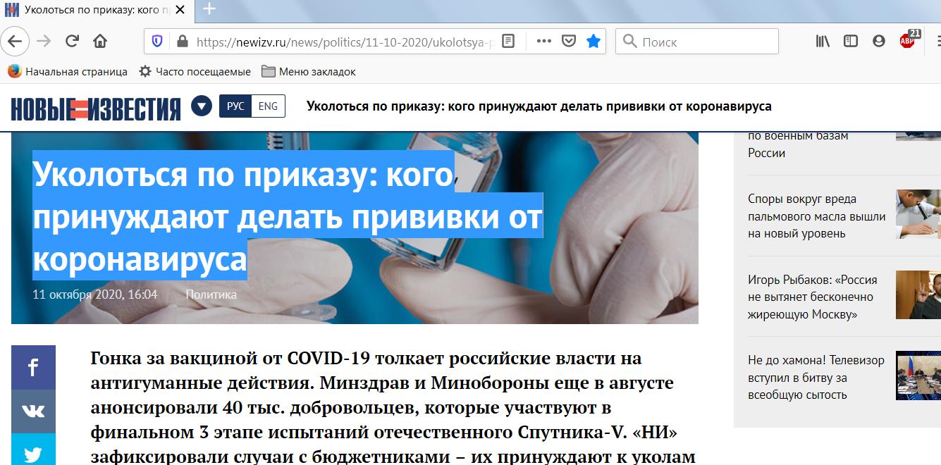 Уколоться по приказу: кого принуждают делать прививки от коронавируса