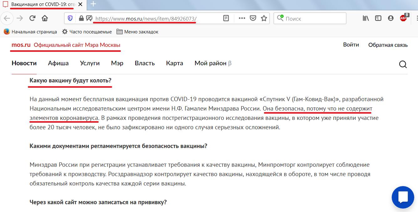 "Вакцина от коронавируса ""Спутник V"" не содержит элементов коронавируса"