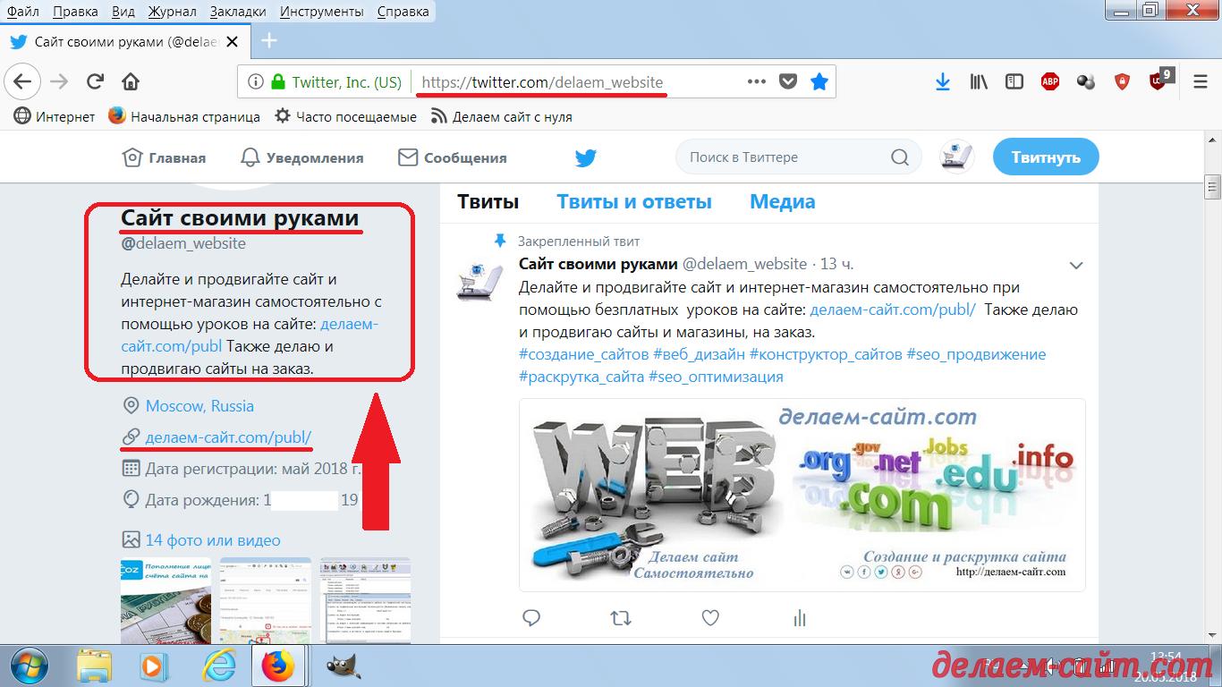 Подписывайтесь на новые уроки по созданию и продвижению сайтов и интернет - магазинов в социальной сети Твиттер
