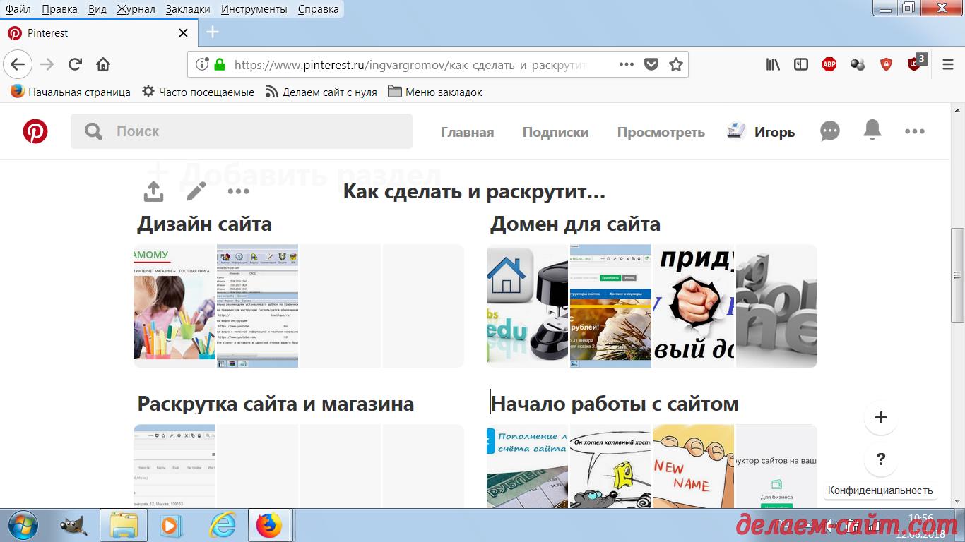 Приглашаю Вас в новое сообщество: Как сделать и раскрутить сайт самому на платформе: pinterest.ru