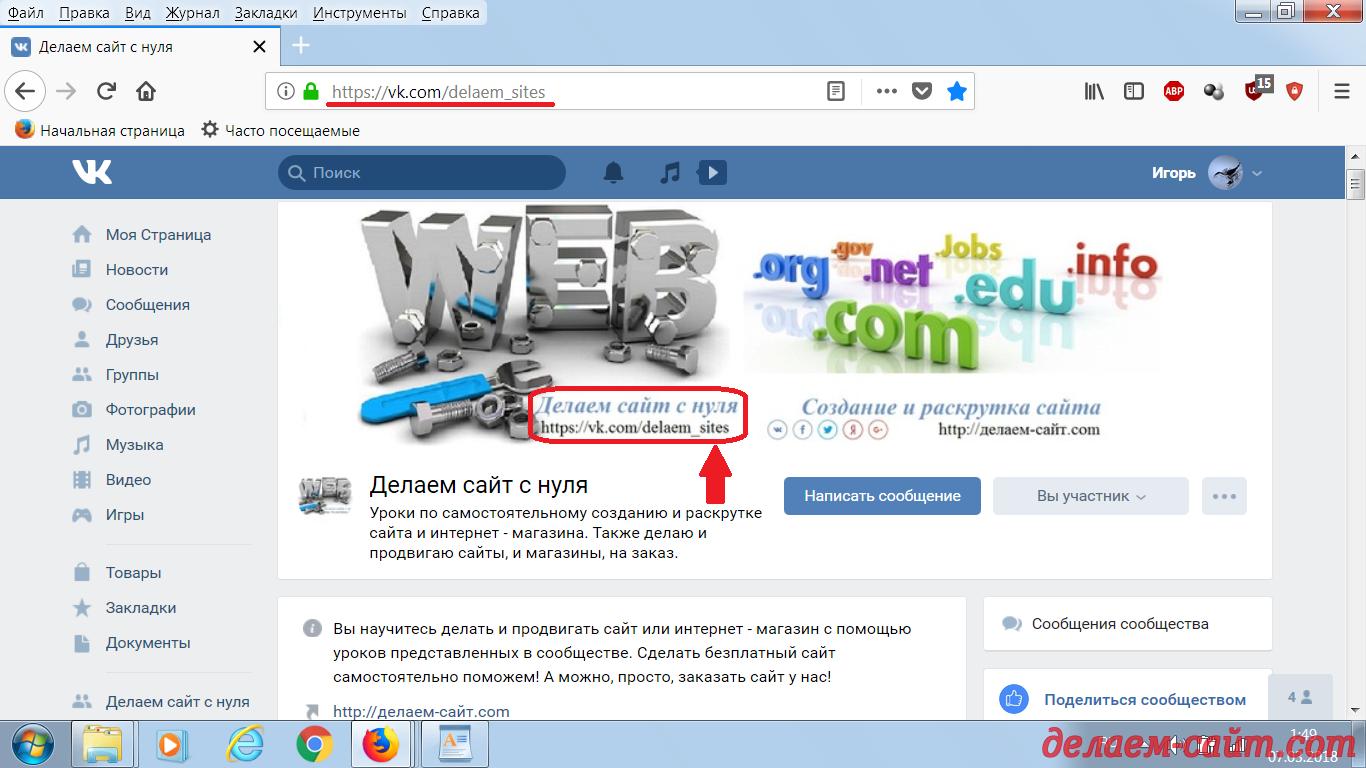 Группа в Контакте Делаем сайт с нуля