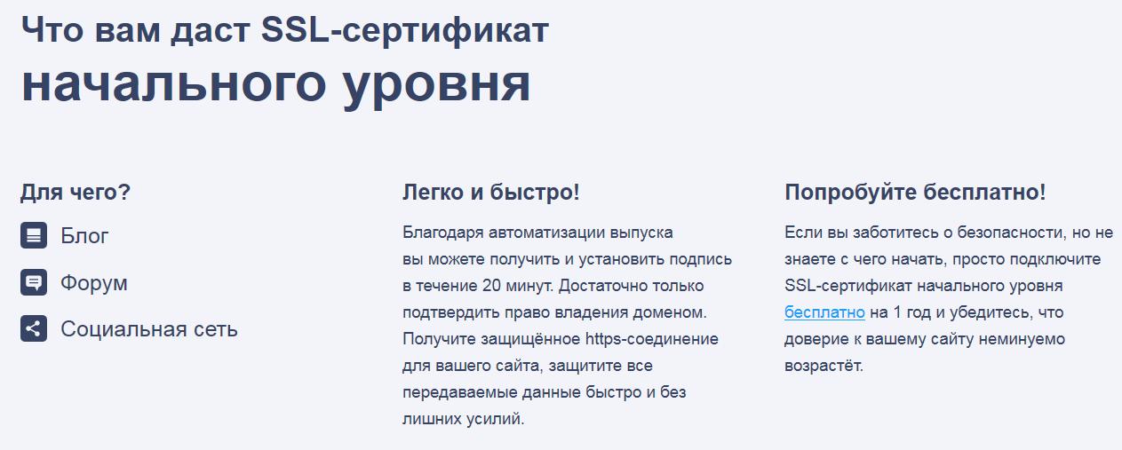 ssl сертификат начального уровня