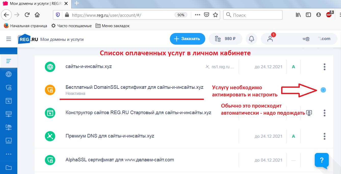 Активация и настройка SSL сертификата в РЕГ РУ