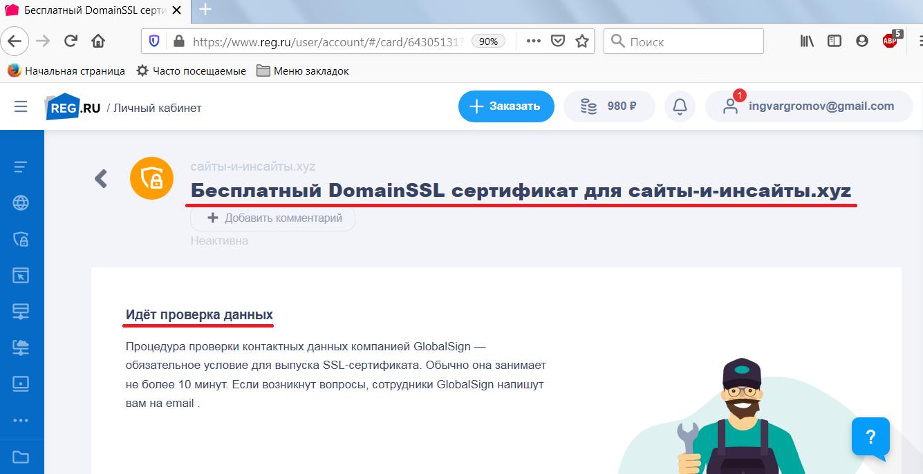 Активация и настройка SSL сертификата идёт проверка данных