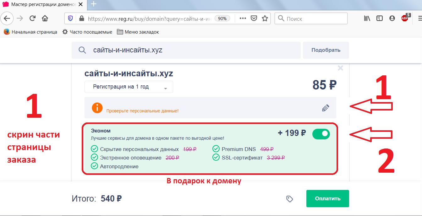 покупка домена в РЕГ РУ