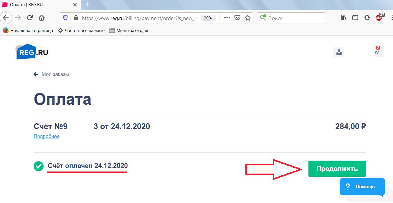 Счёт за услуги конструктора сайтов и домен оплачен