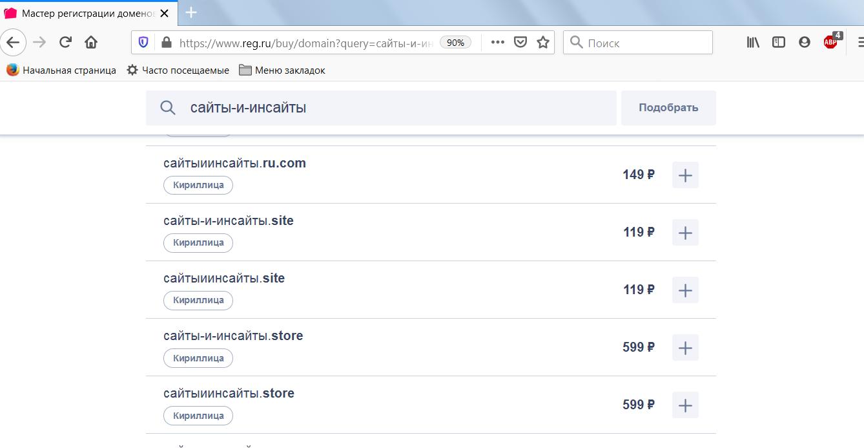 Варианты доменов