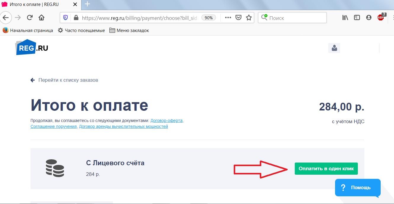 Безплатный конструктор сайтов от РЕГ РУ