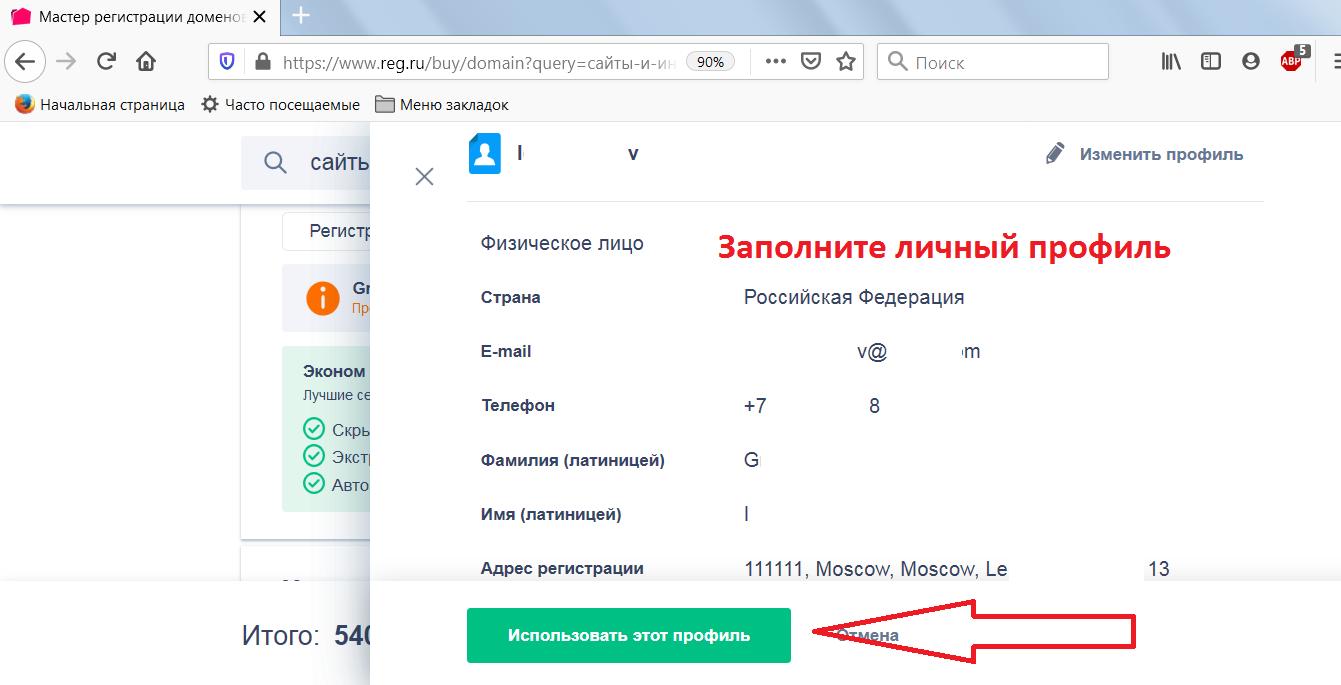 Регистрация домена в РЕГ РУ