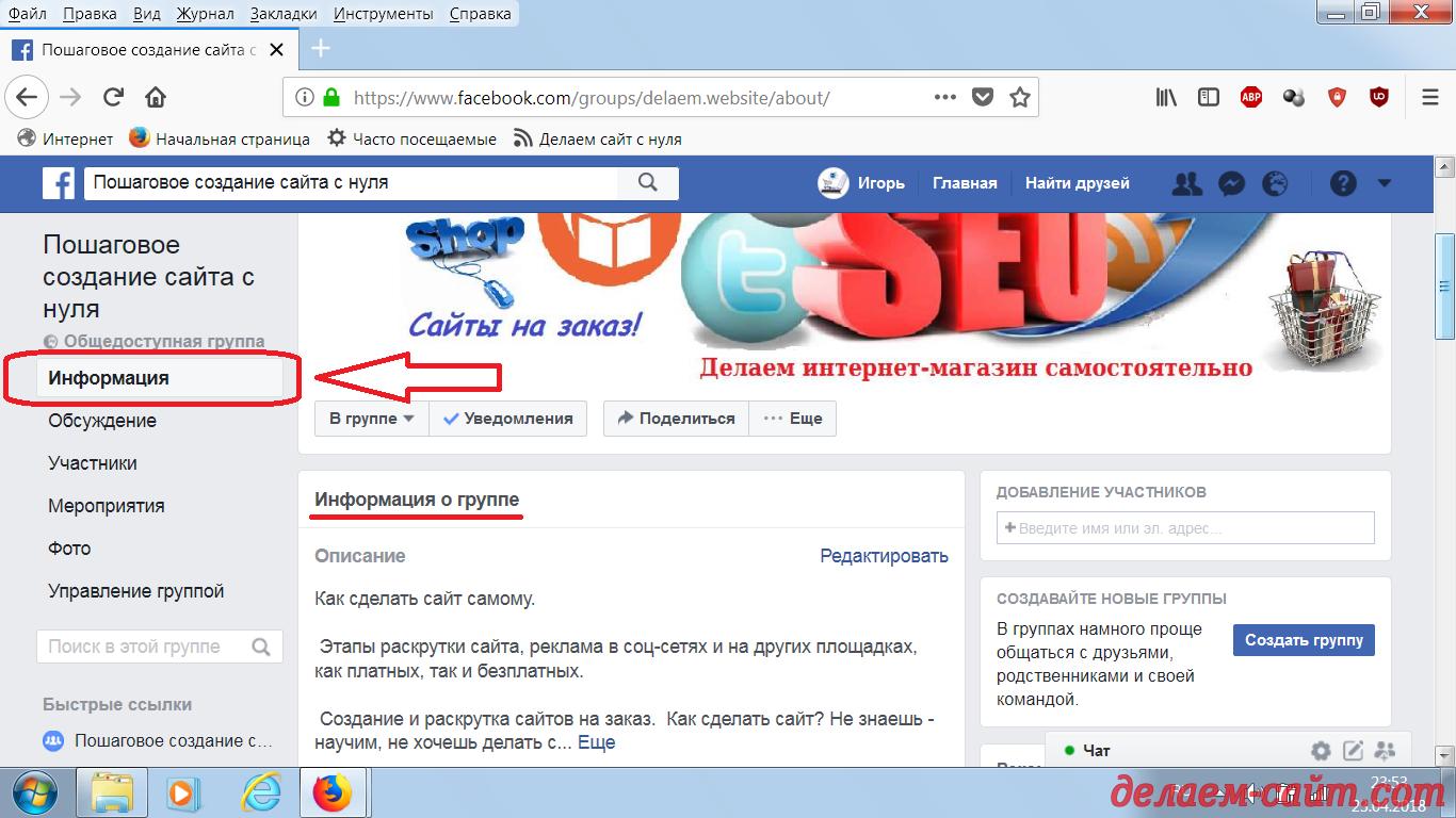 управление группой сделанной в Фейсбуке общая информация