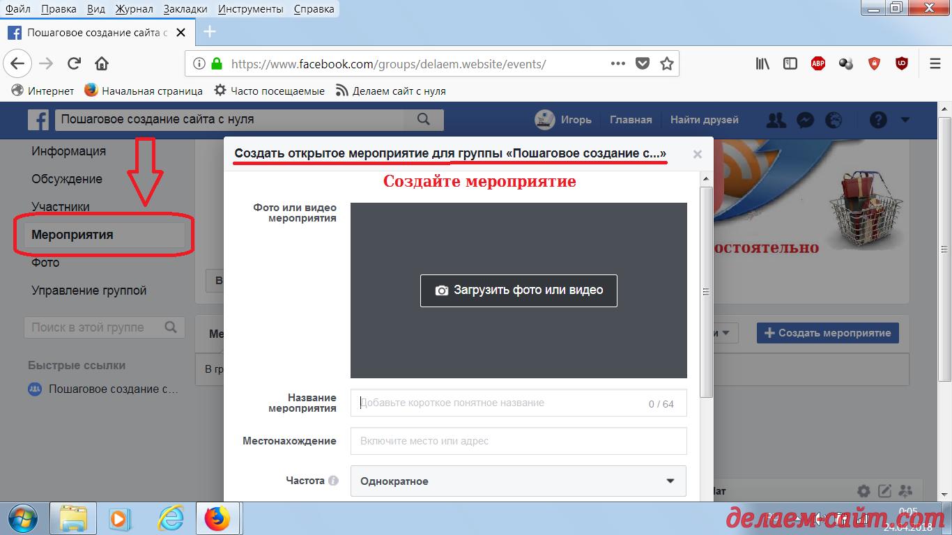 Панель управления группой в Фейсбук -в вкладка Мероприятия