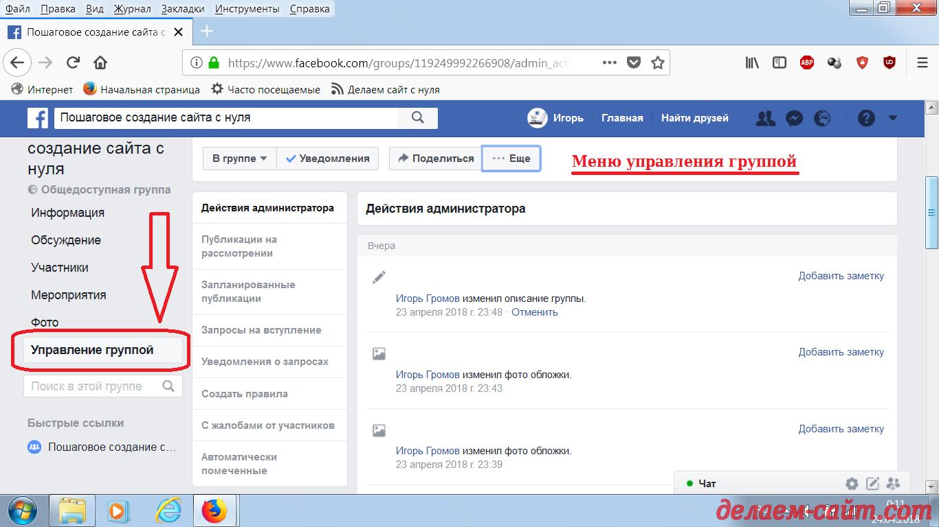 Управление группой в Фейсбуке
