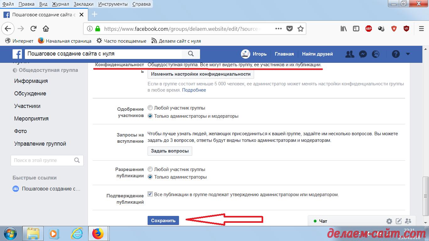 Конфиденциальность для группы в Фейсбуке