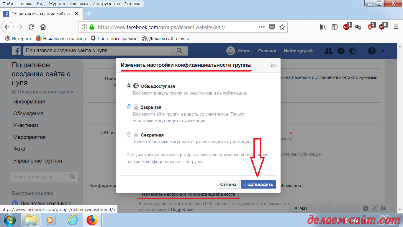 Установка конфиденциальности группы в Фейсбуке