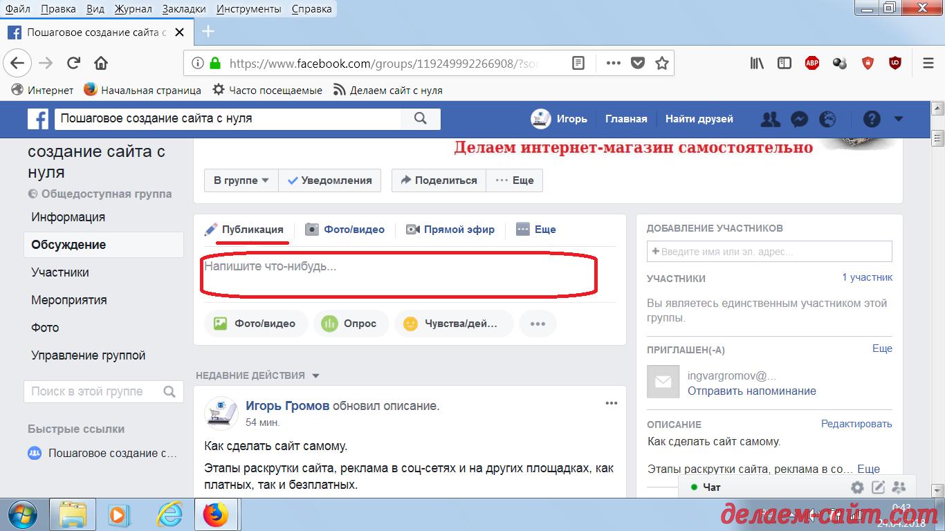 Новая публикация в группе Фейсбук