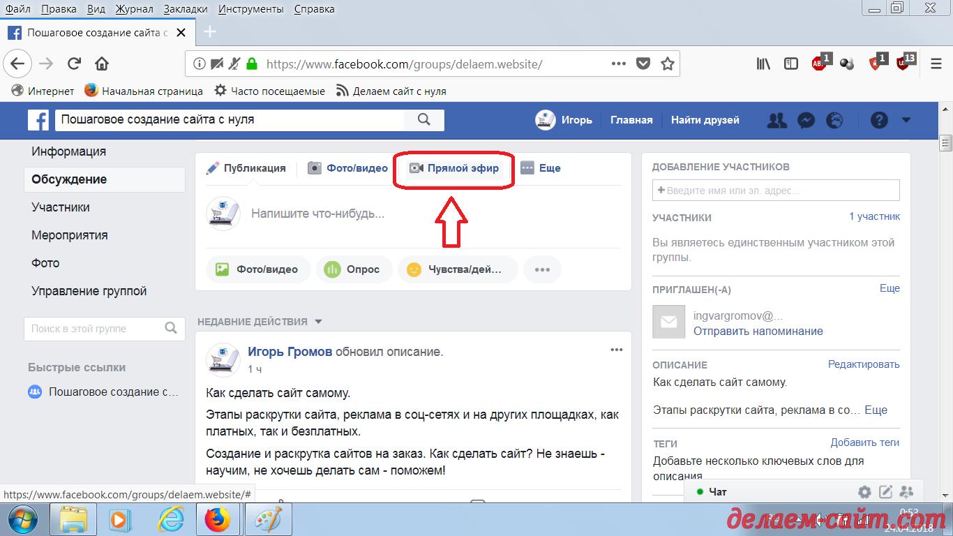 Как создать трансляцию в Фейсбуке