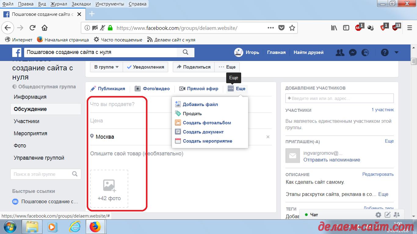 Торговля в группах на Фейсбуке