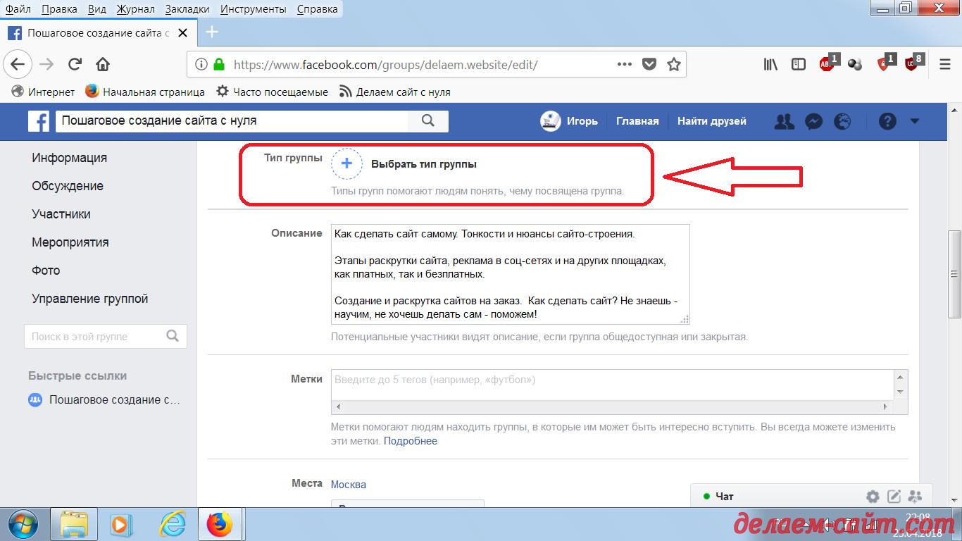 Как выбрать тип группы в Фейсбуке