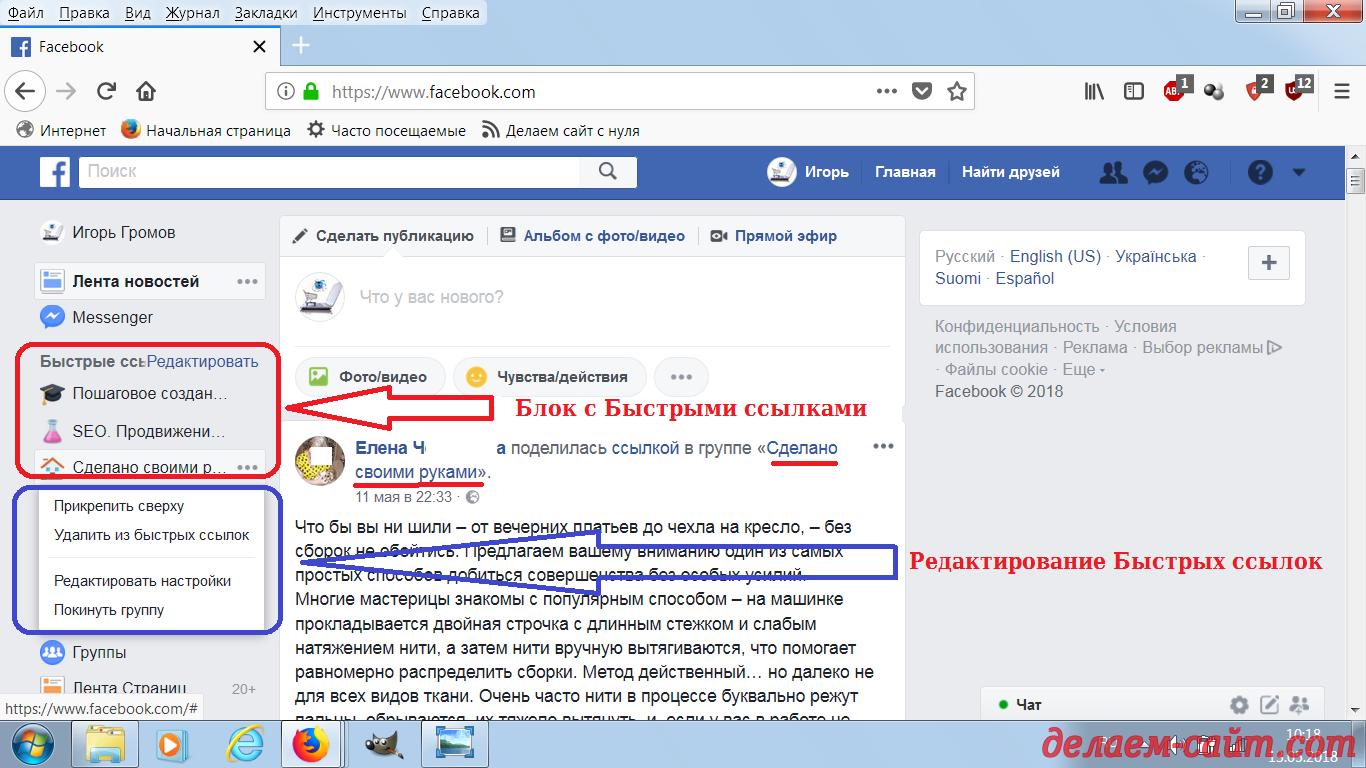 Быстрые ссылки в Фейсбук - редактирование