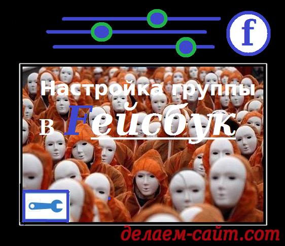 Настройка группы в Фейсбуке