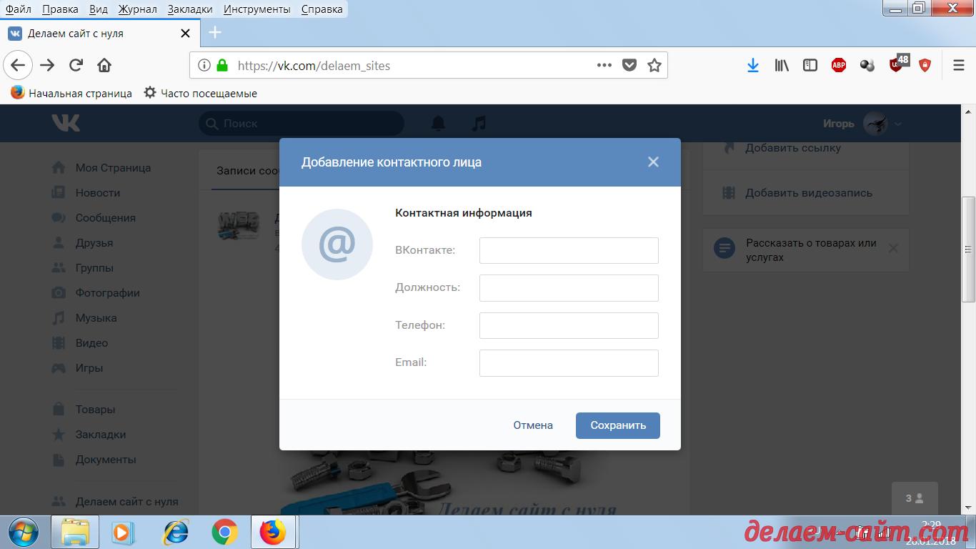 Добавить контакты в настройках группы в Контакте