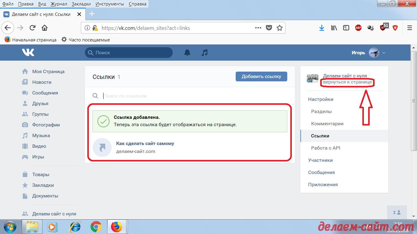 Добавляем ссылку на свой сайт в меню группы в Контакте