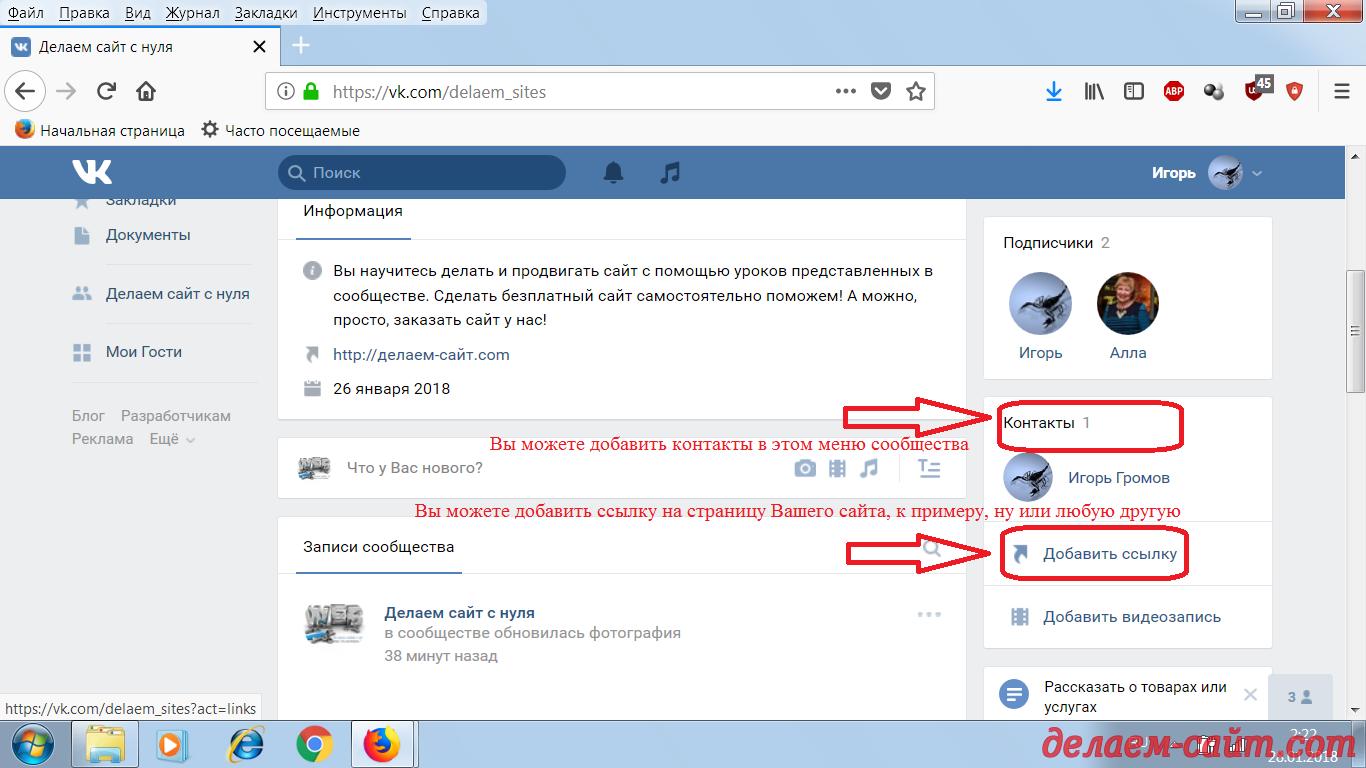 Добвляем контакты в группу в Контакте