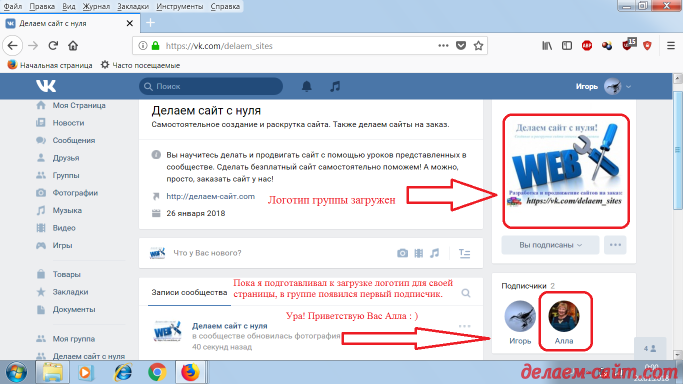 Страница сообщества в Контакте с загруженным логотипом