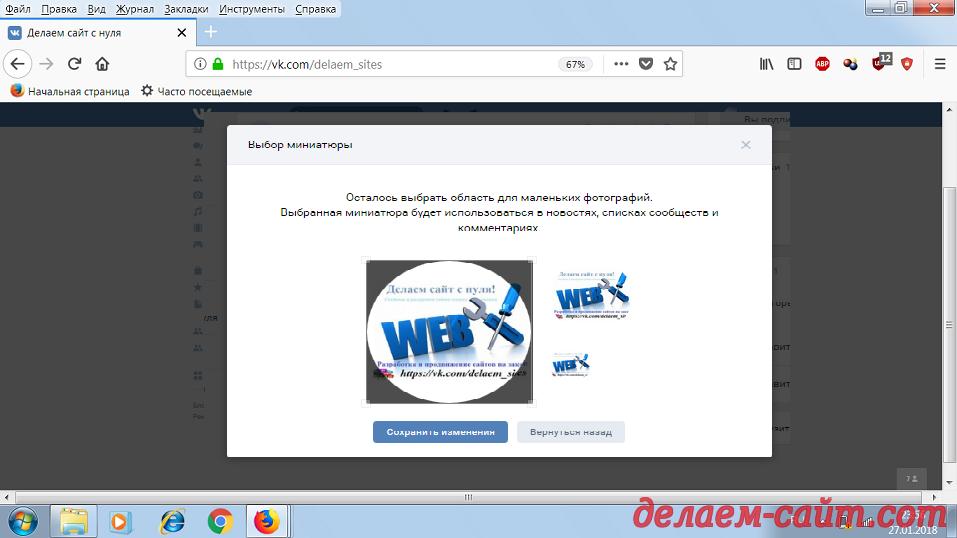 Загрузка логотипа для сообщества в Контакте
