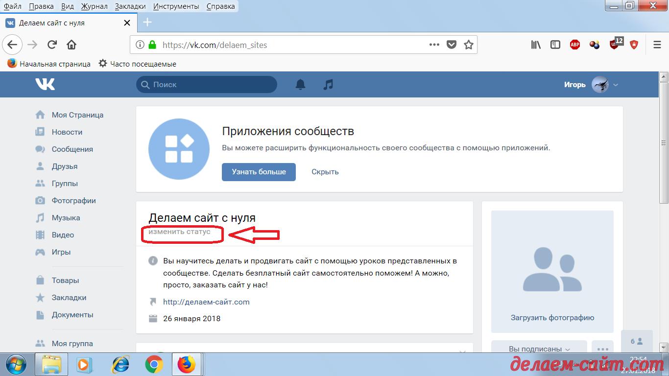 Устанавливаем статус в сообществе в Контакте