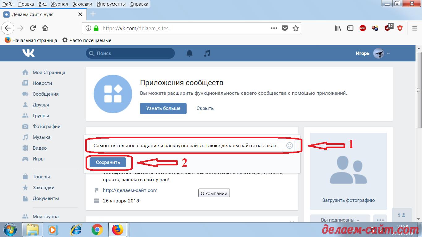 Меняем статус сообщества в Контакте