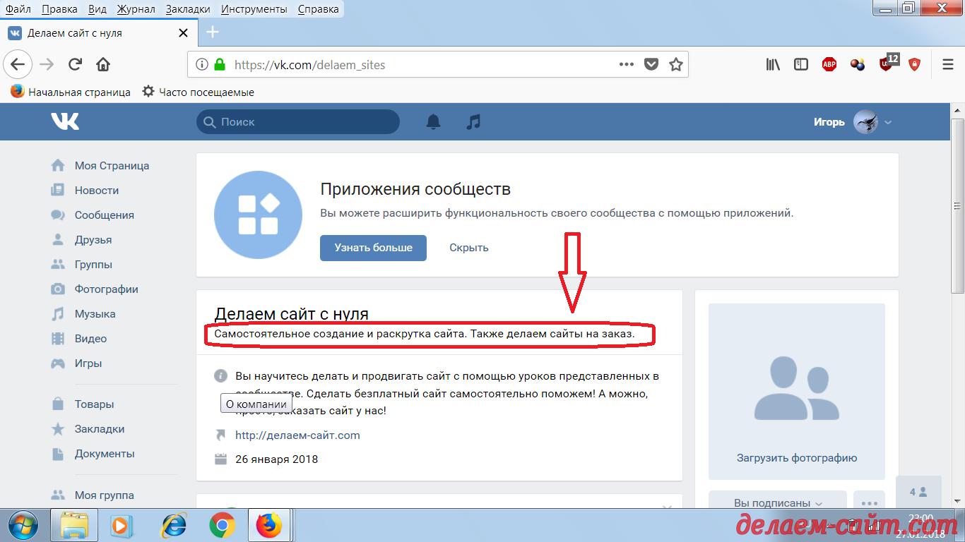 Изменяем статус группы в Контакте