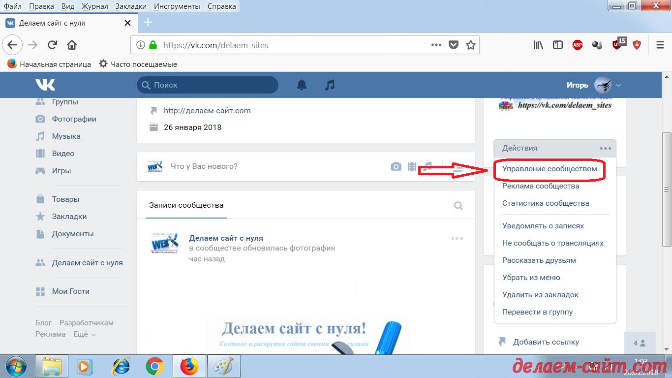 Панель управления сообществом в Контакте. Насторойка