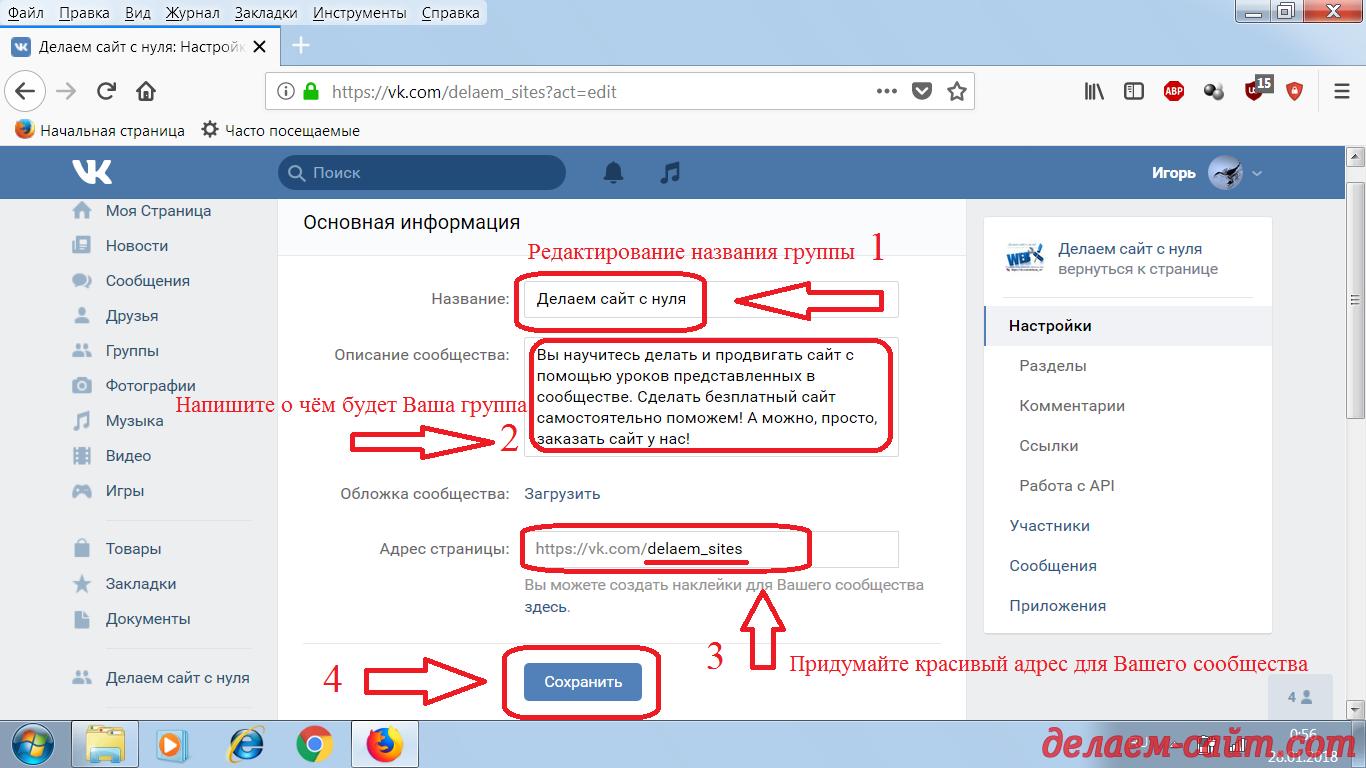 Панель управления группой в Контакте