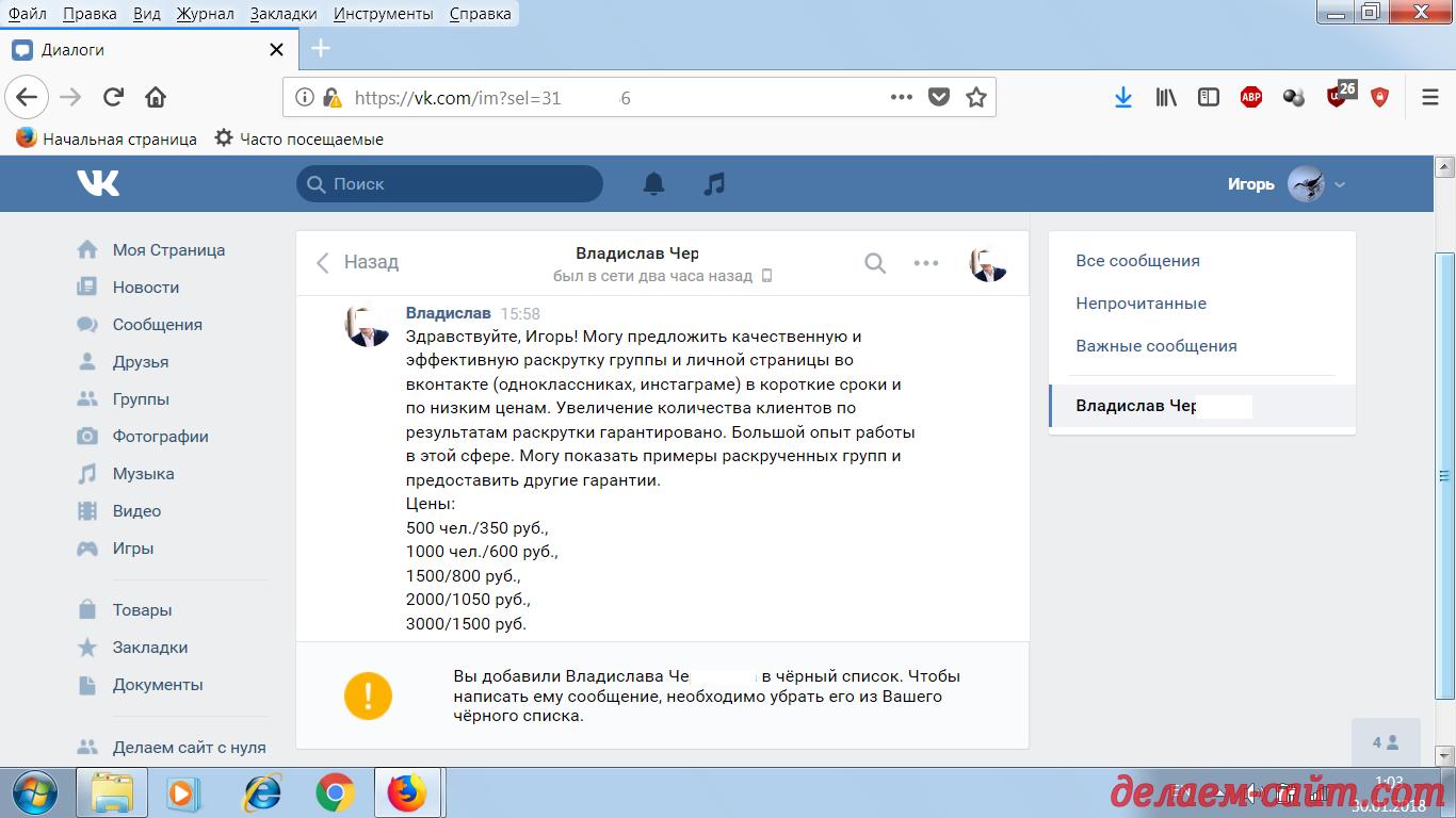 Спам в Контакте