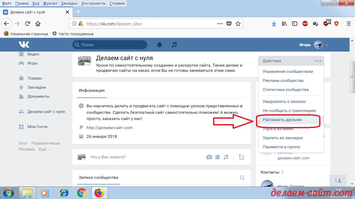 Рассказать друзьям о сообществе в Контакте