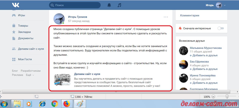 Функция Расскзать друзьям в сообществах в Контакте