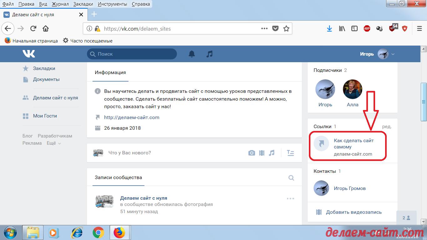 Контакты и ссылка добавленны в группу в Контакте