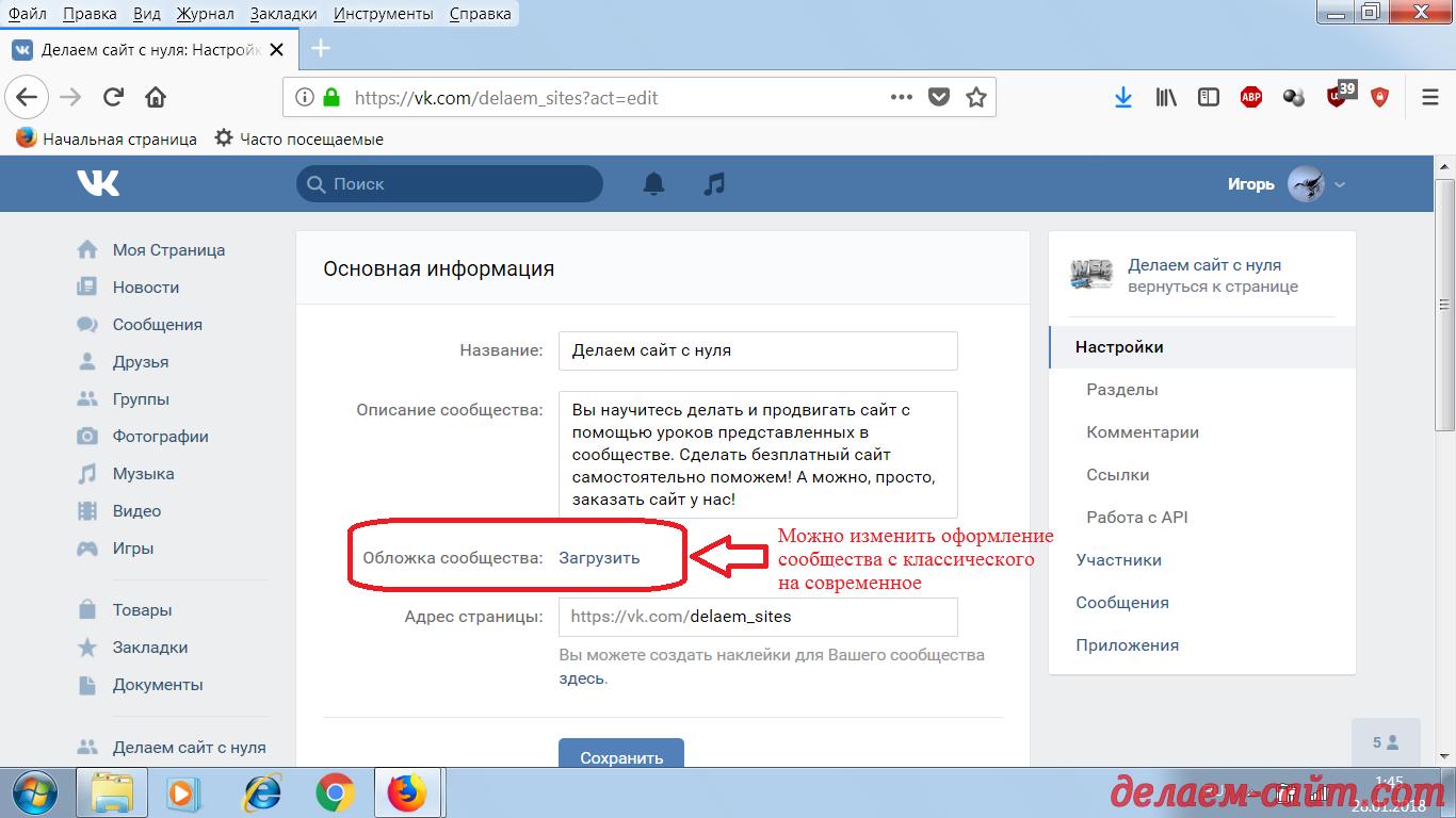 Загрузка обложки сообщества в Контакте