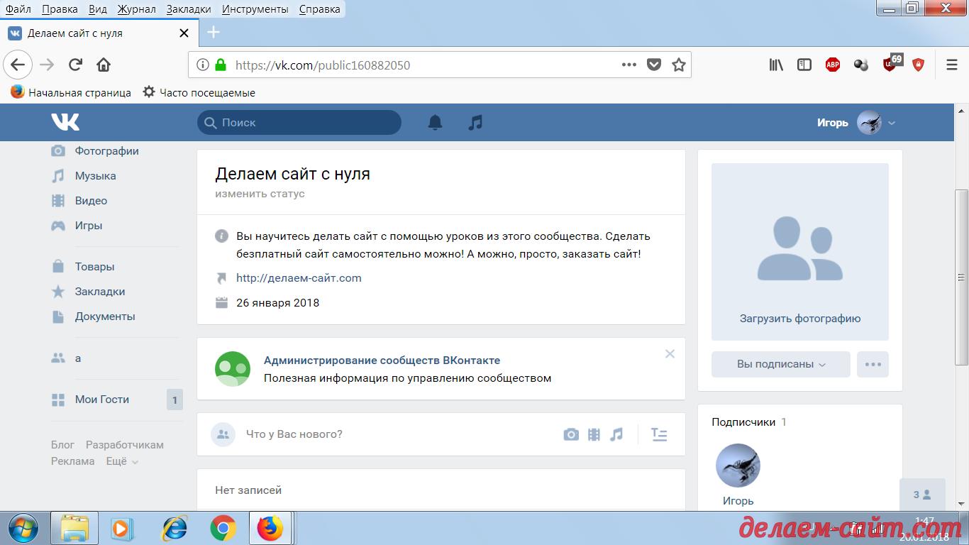 Создана публичная страница в Контакте