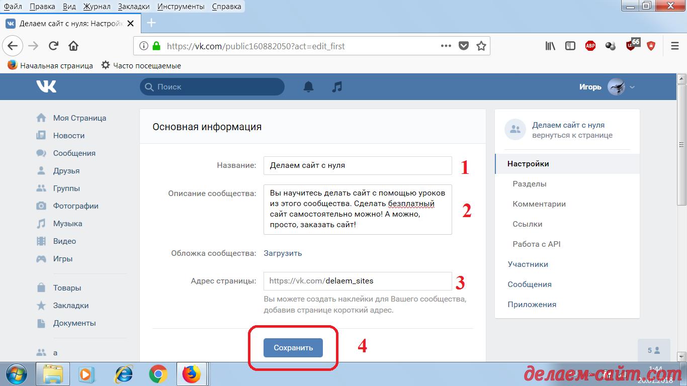 Создание и регистрация группы в Контакте