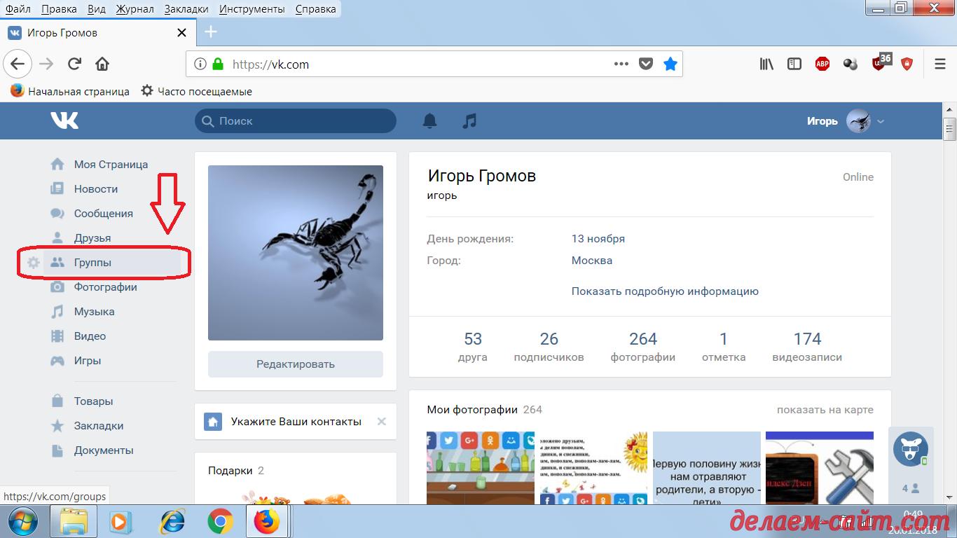 Регистрация группы в Контакте